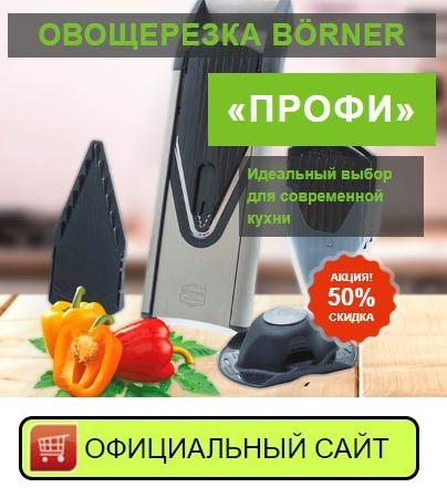 овощерезка borner купить в Красногорске